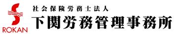 下関労務管理事務局ロゴ