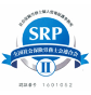 SRPⅡ認証ロゴ